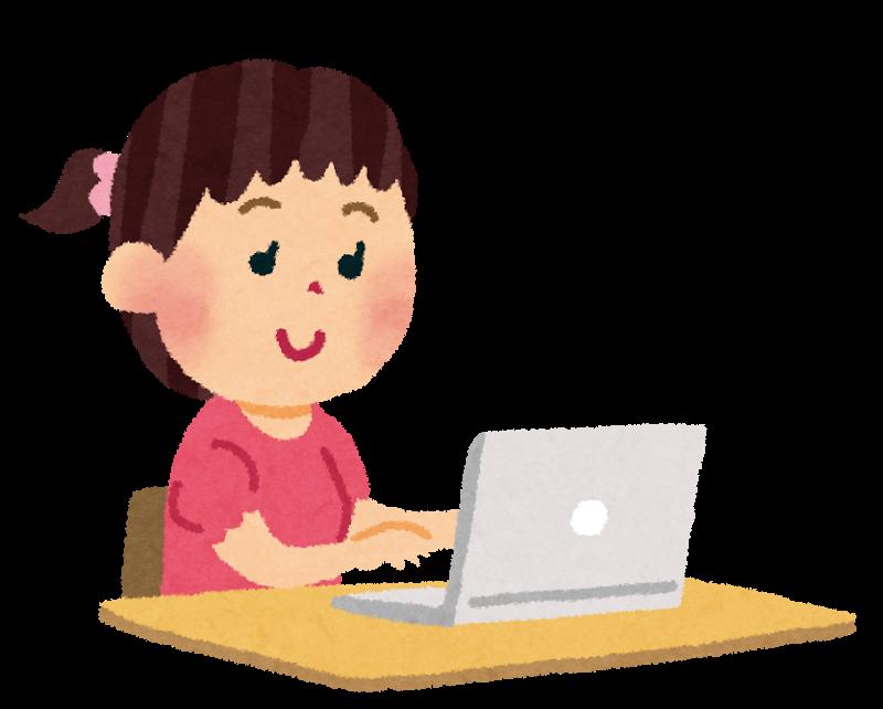 パソコンを使う女子
