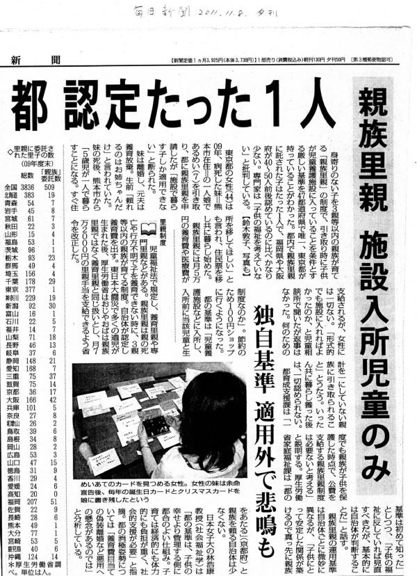 <親族里親>東京都認定たった1人 施設入所児童のみ (毎日新聞) –